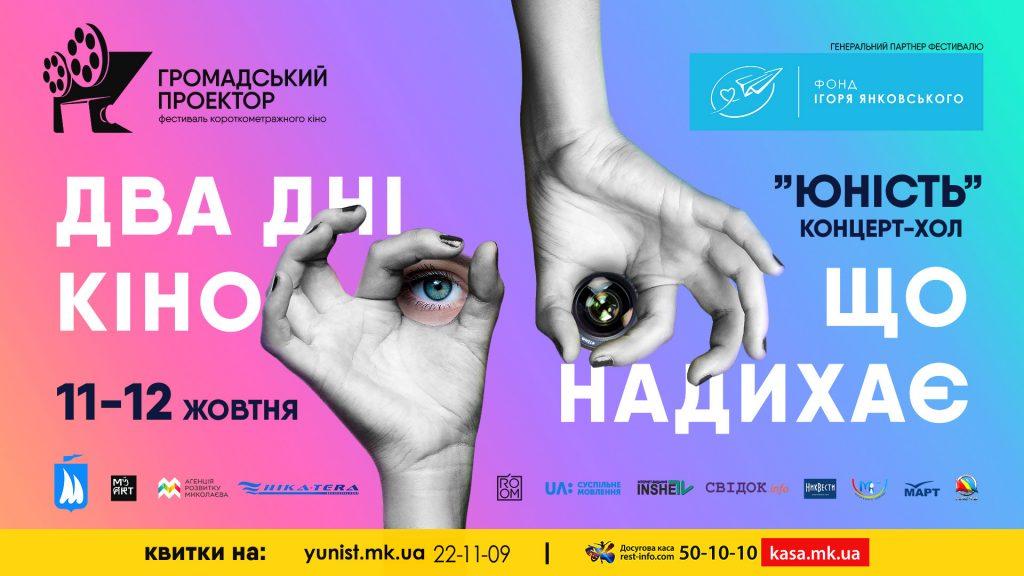 В Николаеве показали best of the best мировой анимации с трех континентов (ФОТО) 3