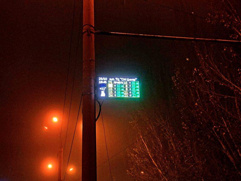 На остановке у «Сити-Центра» появилось информационное табло (ФОТО)