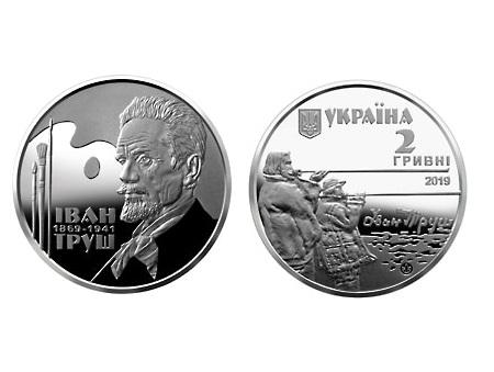Нацбанк выпустил новую памятную монету (ФОТО)