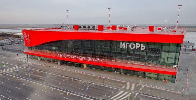 В Челябинске появился аэропорт имени Игоря (ФОТО)