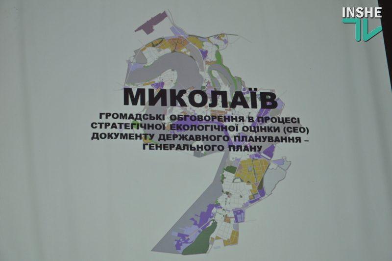 Зеленые зоны, терминал «Нибулона» в Матвеевке и оскорбления в адрес разработчиков: как в Николаеве обсуждали СЭО Генплана (ВИДЕО)