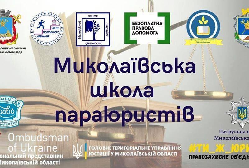 В Миколаєві стартує правопросвітницький проект «Миколаївська школа параюристів»