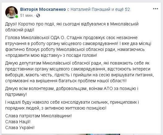 Виктория Москаленко: «Глава Николаевской ОГА А.Стадник продолжает свое незаконное вмешательство в работу органа местного самоуправления» 1