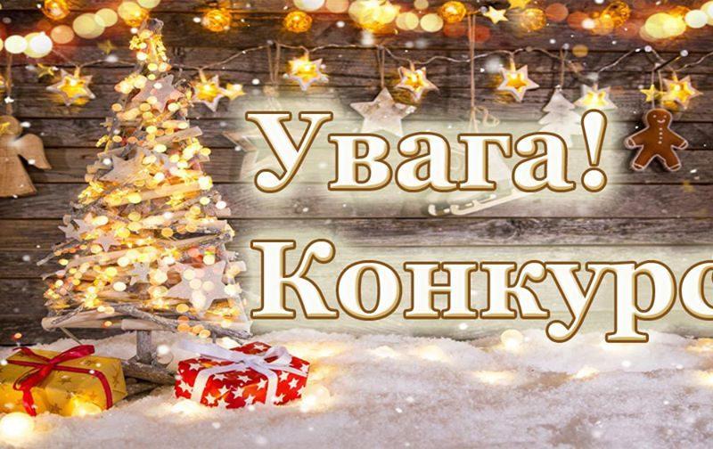 В Николаеве на организацию новогодних праздников из городского бюджета готовы потратить 550 тыс.грн. – объявлен конкурс