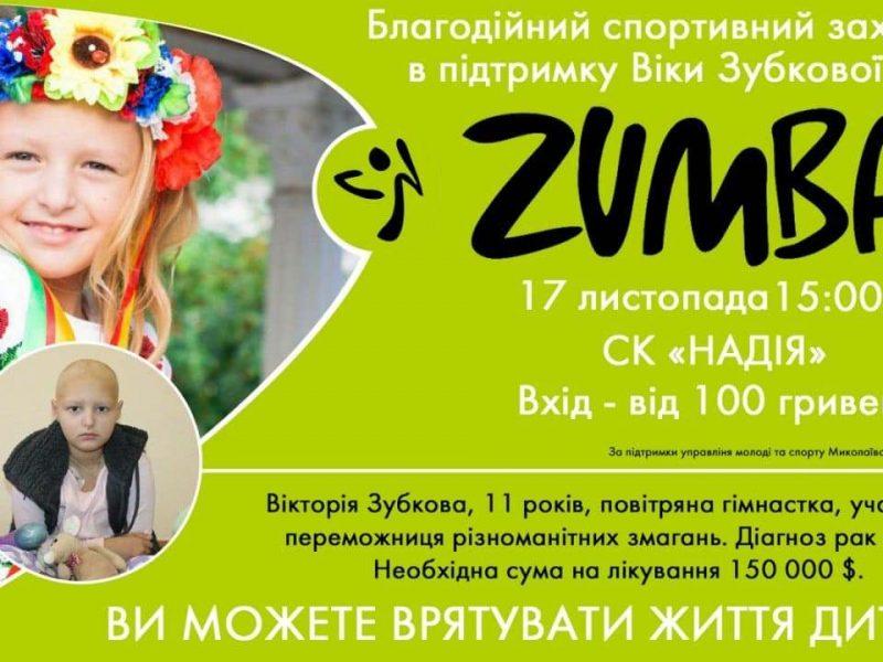 В Николаеве пройдет благотворительное спортивное мероприятие в помощь 11-летней талантливой девочке с раком крови