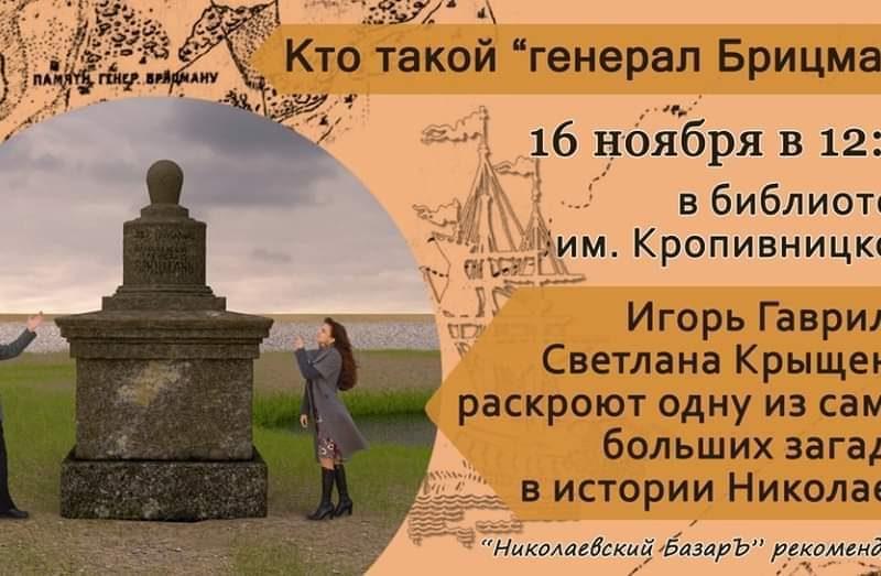 Кто такой «генерал Брицман»? Николаевские краеведы раскроют одну из самых больших загадок в истории города