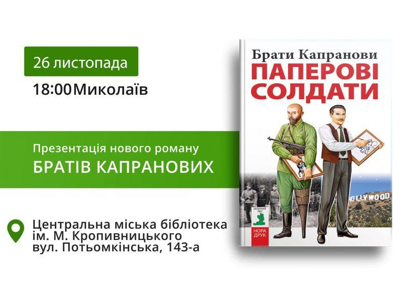 Відомі письменники брати Капранови презентують у Миколаєві новий роман «Паперові солдати»