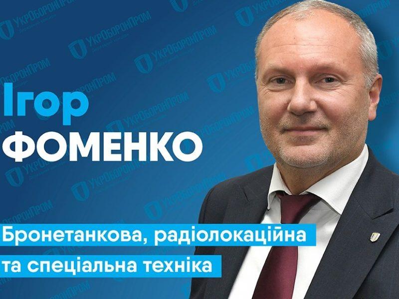 Новое назначение в Укроборонпроме. Заместителем Абромавичуса стал Фоменко
