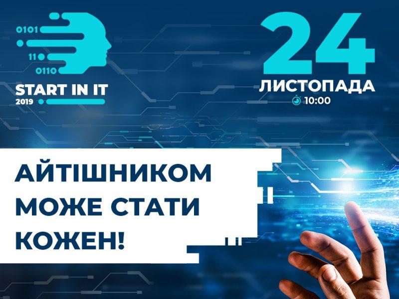 В Николаеве пройдет масштабная IT-конференция – для тех, кто хочет попробовать себя в сфере IT, но не знает, с чего начать