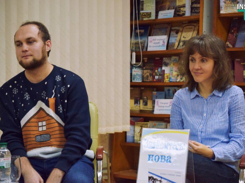 Поетка Ія Ківа презентувала у Миколаєві свою книгу «Перша сторінка зими», яка потребує напруження думки і почуттів