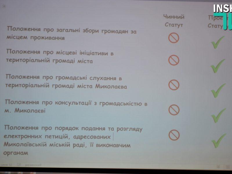 Общественники из РозУМа разработали и предложили Николаеву новый Устав города (ФОТО, ВИДЕО)