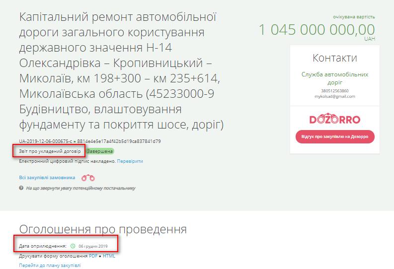 Ростдорстрой без конкурса получил подряд на 1 млрд на ремонт трассы Н-14 на Николаевщине