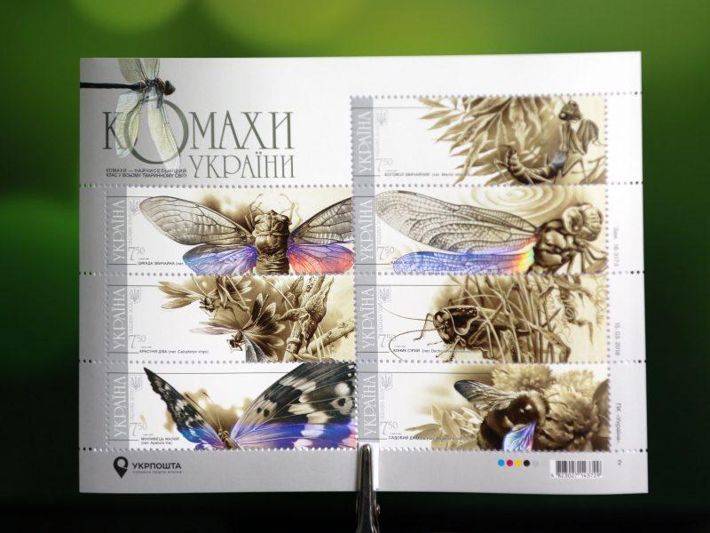 Голограммные марки «Насекомые Украины» завоевали гран-при WIPA среди марок 50 стран мира (ФОТО)