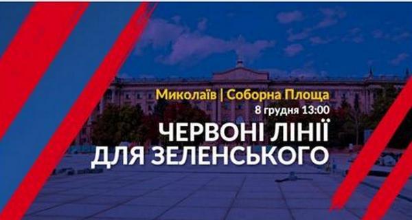 «Червоні лінії для Зеленського». В Киеве полиция готовится к массовым акциям 8-9 декабря. Завтра будет митинг и в Николаеве
