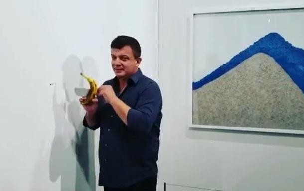 В США художник съел банан за $120 тысяч