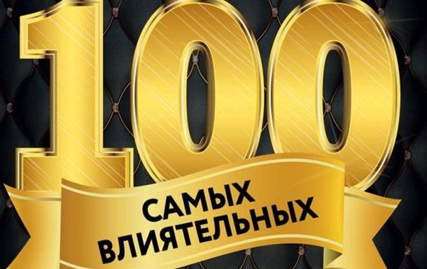 Опубликована сотня самых влиятельных украинцев: от Зеленского до Данилова
