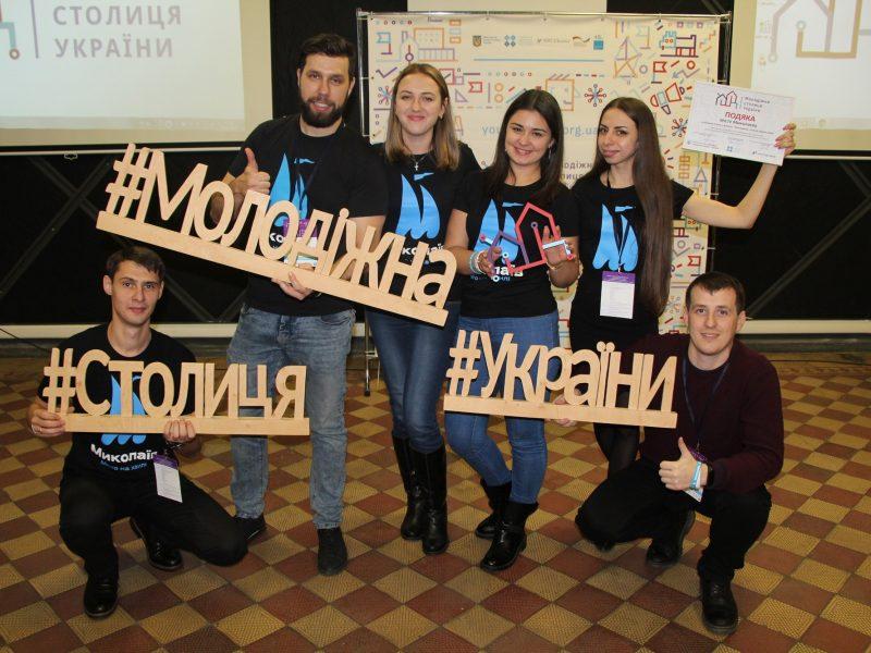 Тернополь – лучший город для развития молодежи, Николаев – в топ-10 (ФОТО)