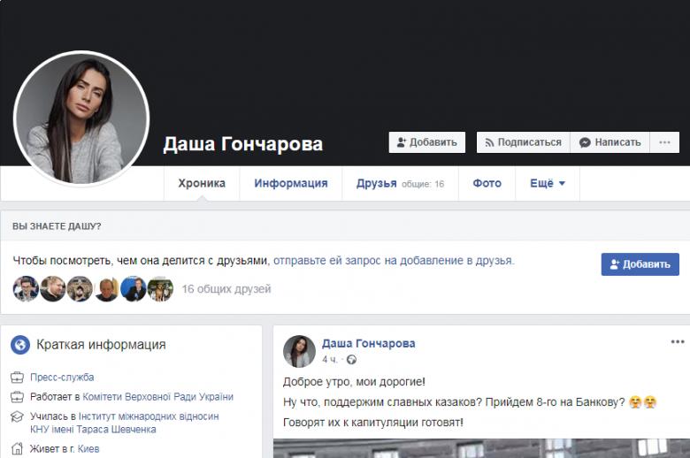 Работница пресс-службы украинского парламента оказалась фейсбук-ботом