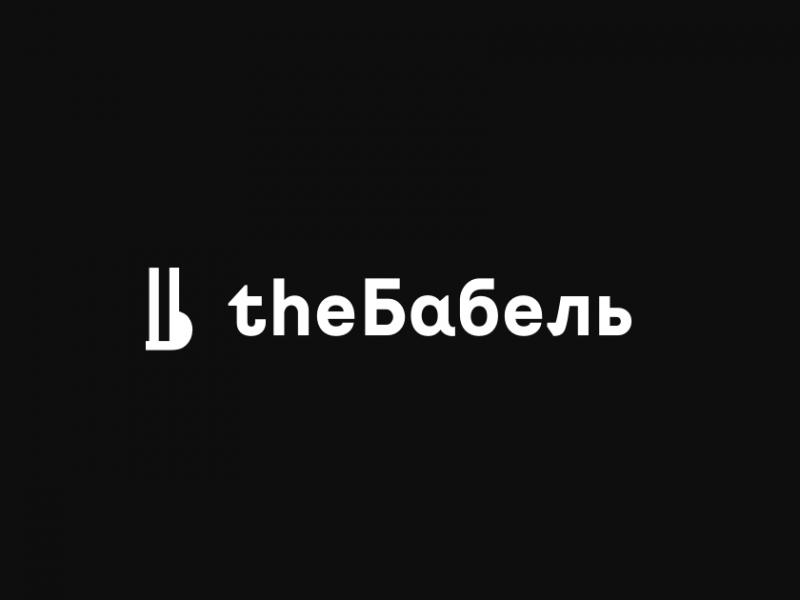 Онлайн-издание «theБабель» останавливает работу: Коломойский прекратил его финансировать