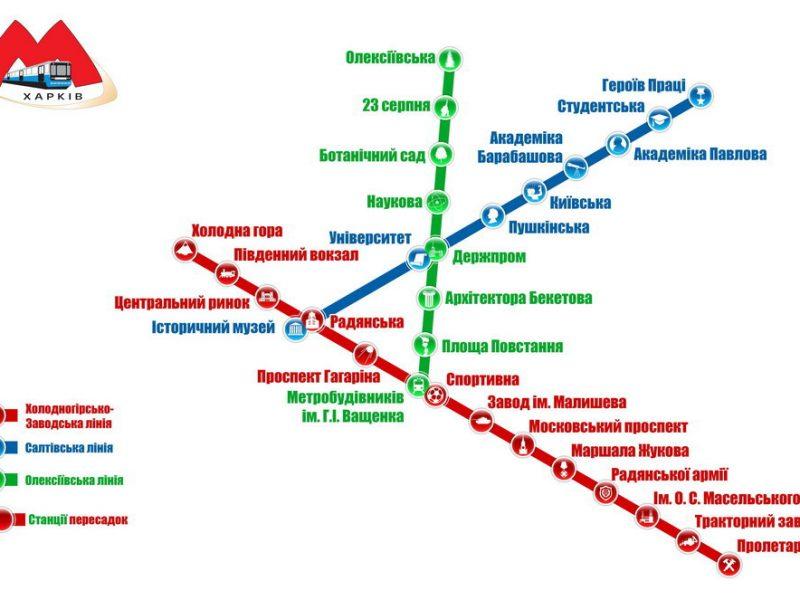 Строительство метро в Харькове: Рада поддержала привлечение 320 миллионов евро