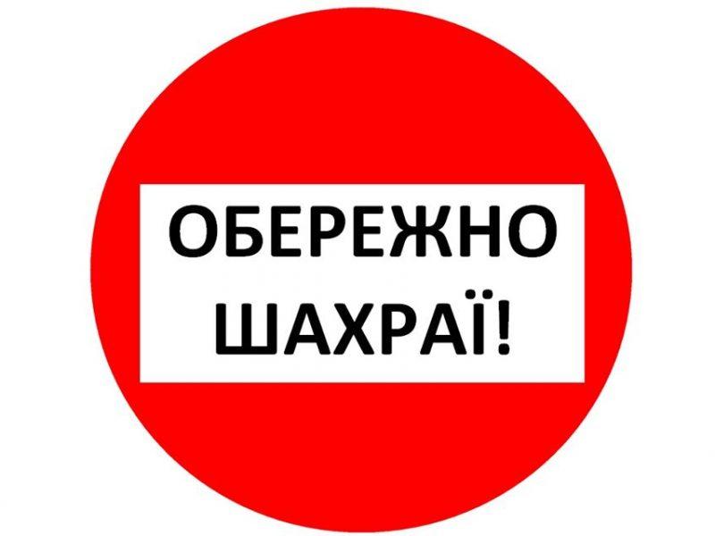 Николаевводоканал предупреждает о мошенниках