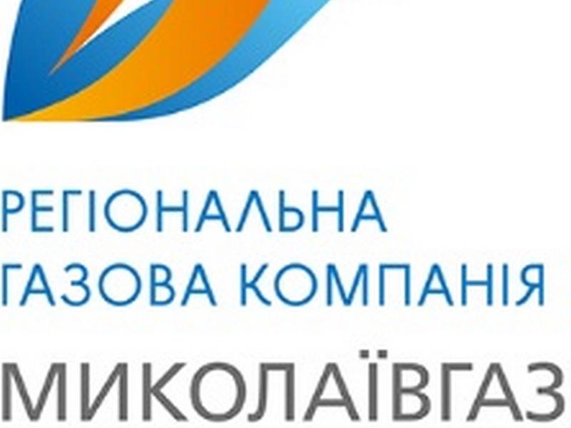 Лишь 60% клиентов рассчитались с «Николаевгазом» за доставку газа