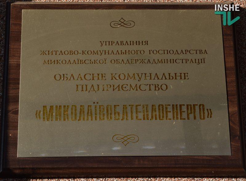 «Николаевоблтеплоэнерго» утвердили новый тариф, на 30% больший. Но вступит он в силу с нового отопительного сезона