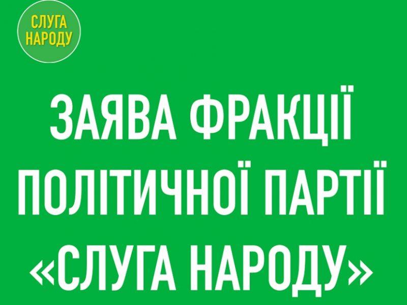 «Слуги народа» в парламенте призывают Зеленского разорвать дипломатические отношения с Россией