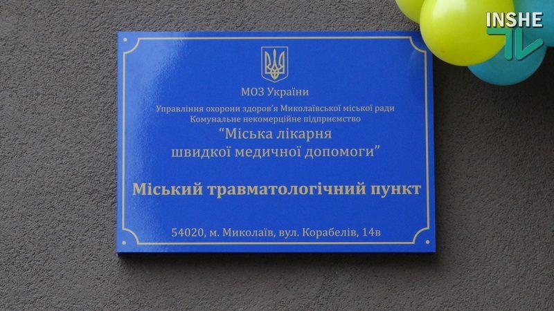 В БСМП Николаева открыли строившийся три года травмпункт (ФОТО, ВИДЕО)