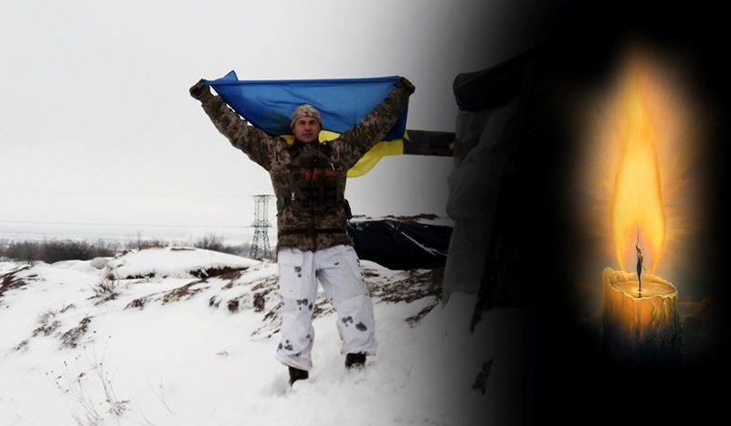 В четверг на Николаевщине попрощаются с защитником, погибшим на Крещение в зоне ООС