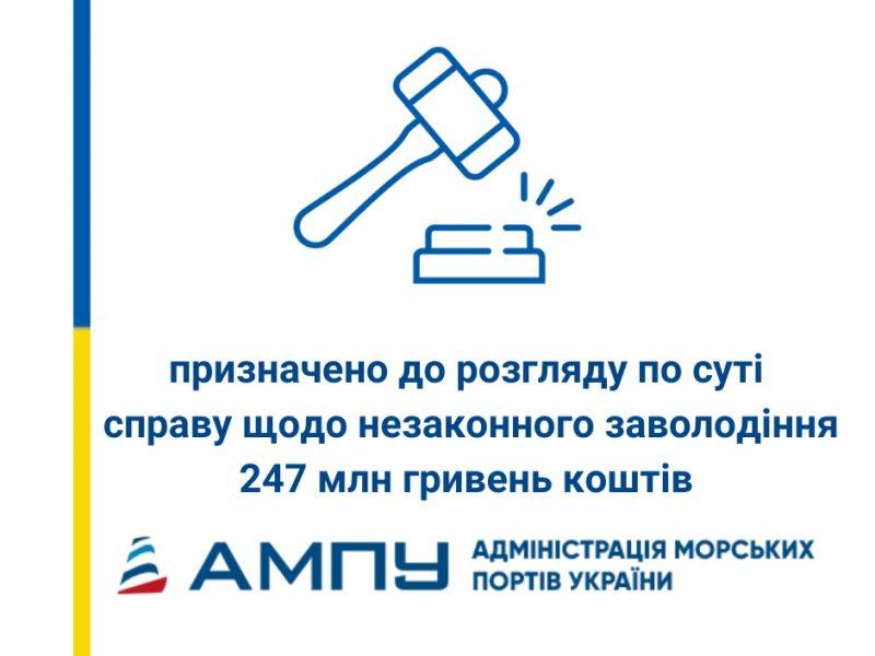 Дело АМПУ и «Техморгидрострой Николаев» о завладении 247 млн.грн. назначено к рассмотрению в суде