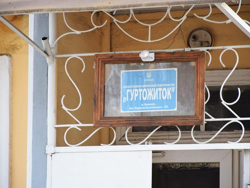 В Николаеве проверили общежития СКП «Гуртожиток»: пожарная безопасность на нуле (ФОТО, ВИДЕО)