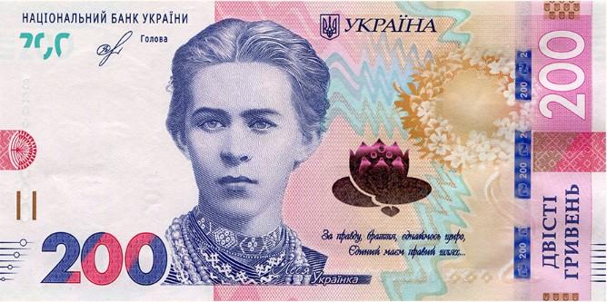 В феврале будет введена в оборот новая 200-гривневая купюра (ФОТО)