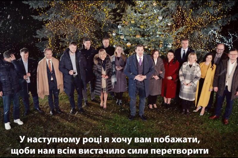 Кабмин записал новогоднее поздравление без Авакова и Пристайко (ВИДЕО)