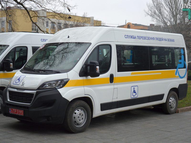 В Николаеве ОТГ передали 4 спецавтомобиля, оборудованных для перевозки людей с инвалидностью (ФОТО, ВИДЕО)
