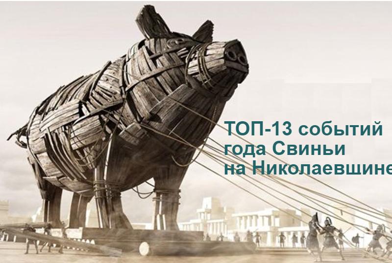 Самые большие подарки уходящей Свиньи: ТОП-13 событий 2019 года на Николаевщине