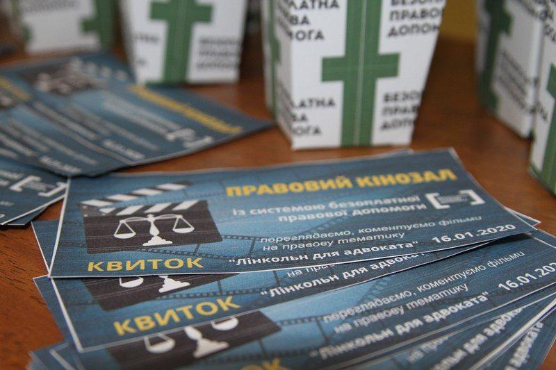 В Николаеве начал работу правовой кинозал (ФОТО)