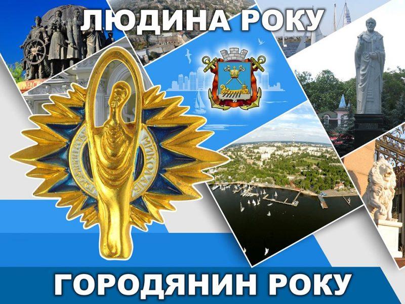 В Николаеве назвали лауреатов программы «Горожанин года»-«Человек года» по итогам 2019-го