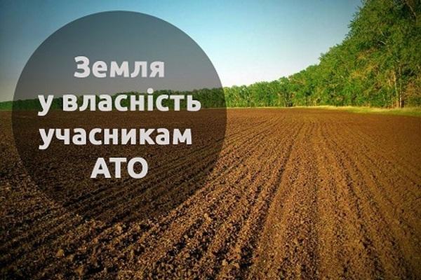На Николаевщине с начала года участникам АТО передали в собственность 46 земельных участков
