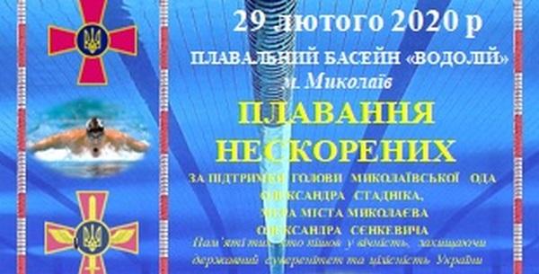 В Николаеве пройдут традиционные соревнования по плаванию «Плавання нескорених»