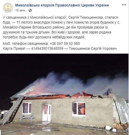 На Николаевщине сгорел дом священника