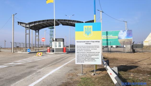 Кабмин до конца лета закрыл въезд в Крым и выезд из него