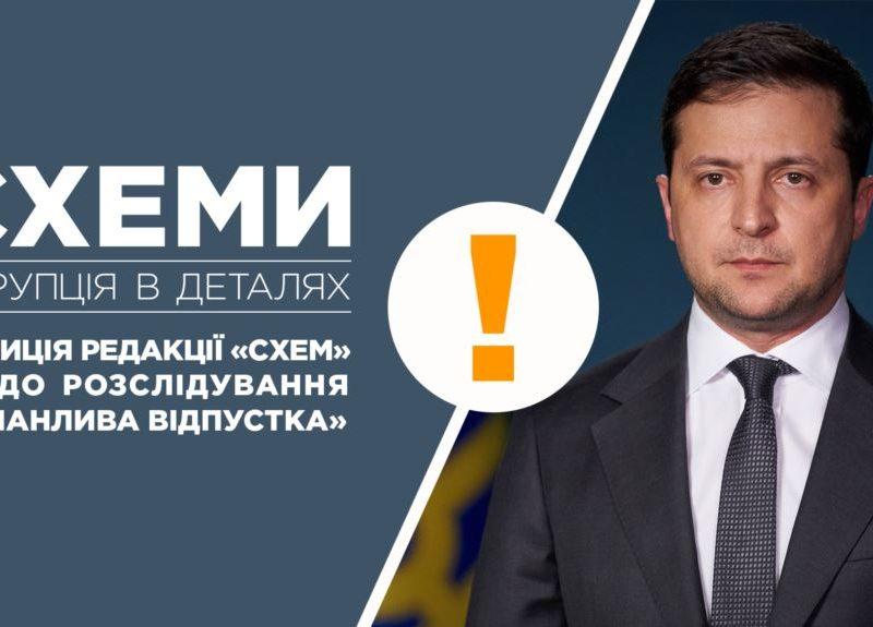 """""""Схемы"""": Мы не утверждали того, что нам приписывают у Зеленского"""