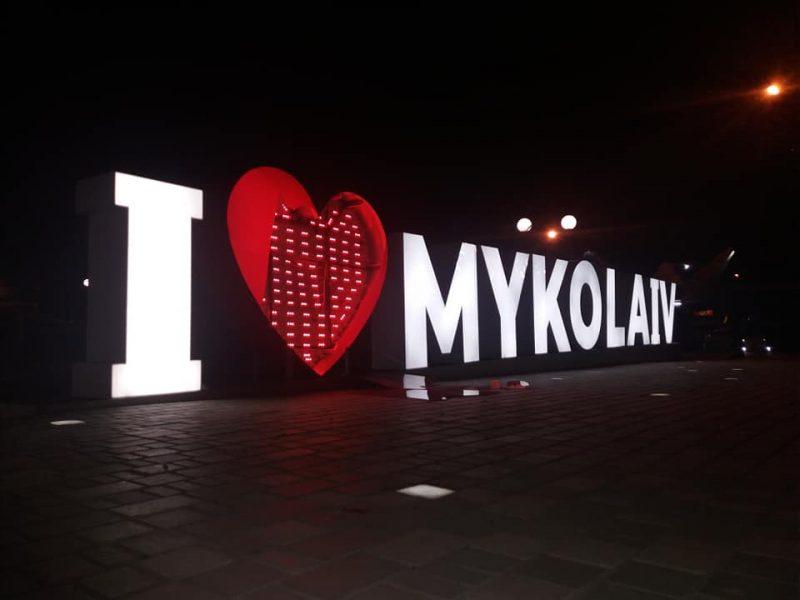 От юнца, намеренно повредившего сердце в фотозоне I love Mykolaiv, будут требовать компенсации через суд