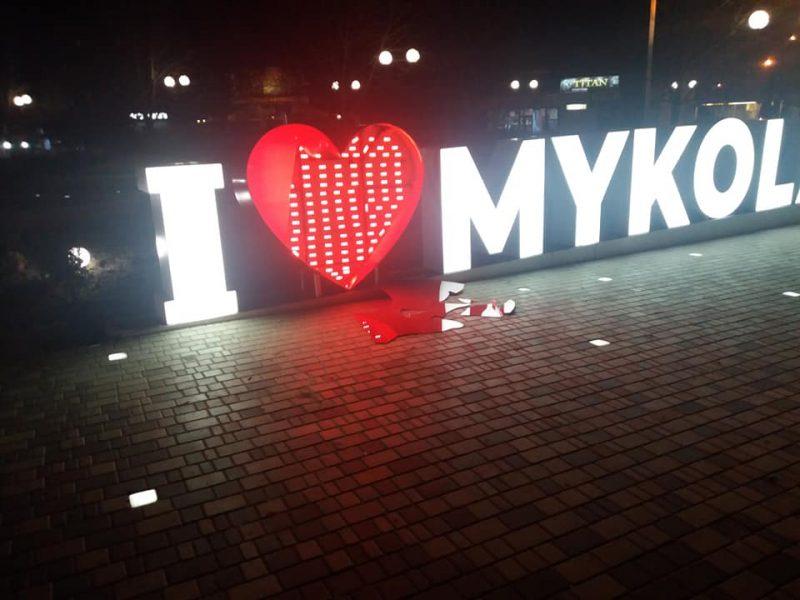 Мэр Николаева объявил награду в 5 тыс.грн. за информацию о вандале, разбившем сердце в селфи-зоне I love Mykolaiv