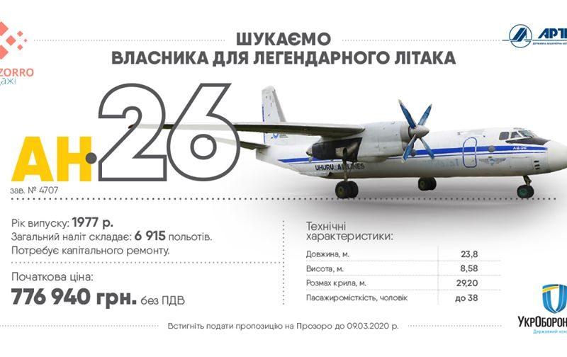 Укроборонпром продаст три самолета АН-26 для музея или под ресторан