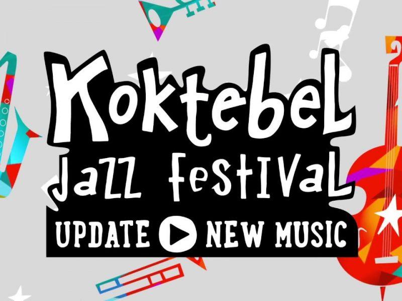 Koktebel Jazz Festival в этом году пройдет в новом формате на Херсонщине