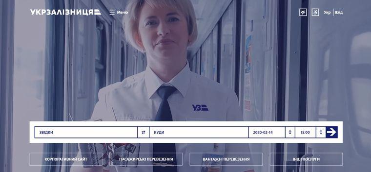 Укрзализныця показала, как будет выглядеть обновленный сайт компании: должен быть проще и понятнеее