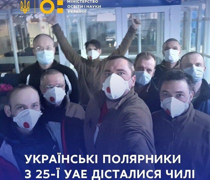 Украинские полярники добрались до Чили и после обсервации продолжат путь в Антарктиду на корабле
