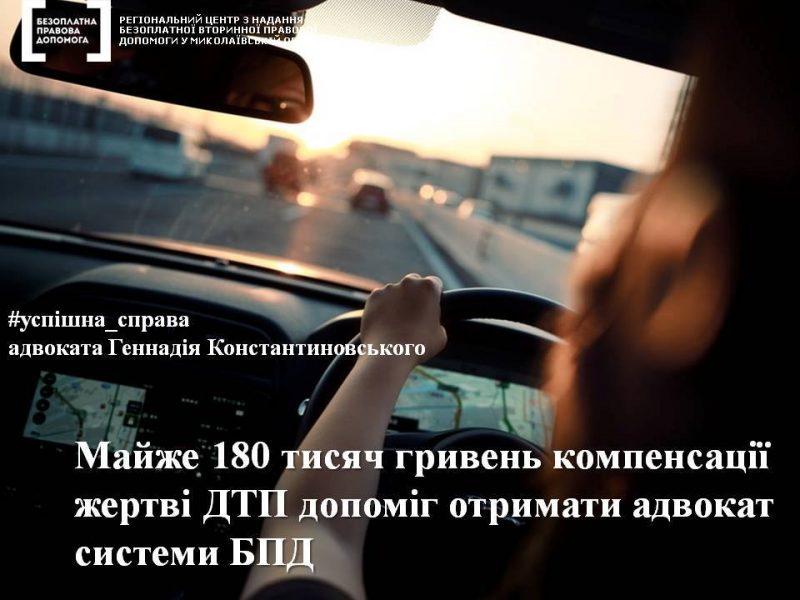 В Николаеве женщине, которая была сбита автомобилем, адвокат системы БПП помог получить почти 180 тыс. гривен компенсации